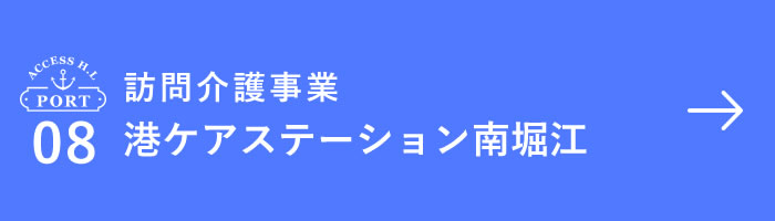 港ケアステーション南堀江